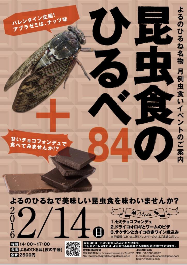 昆虫食のひるべ84_web用