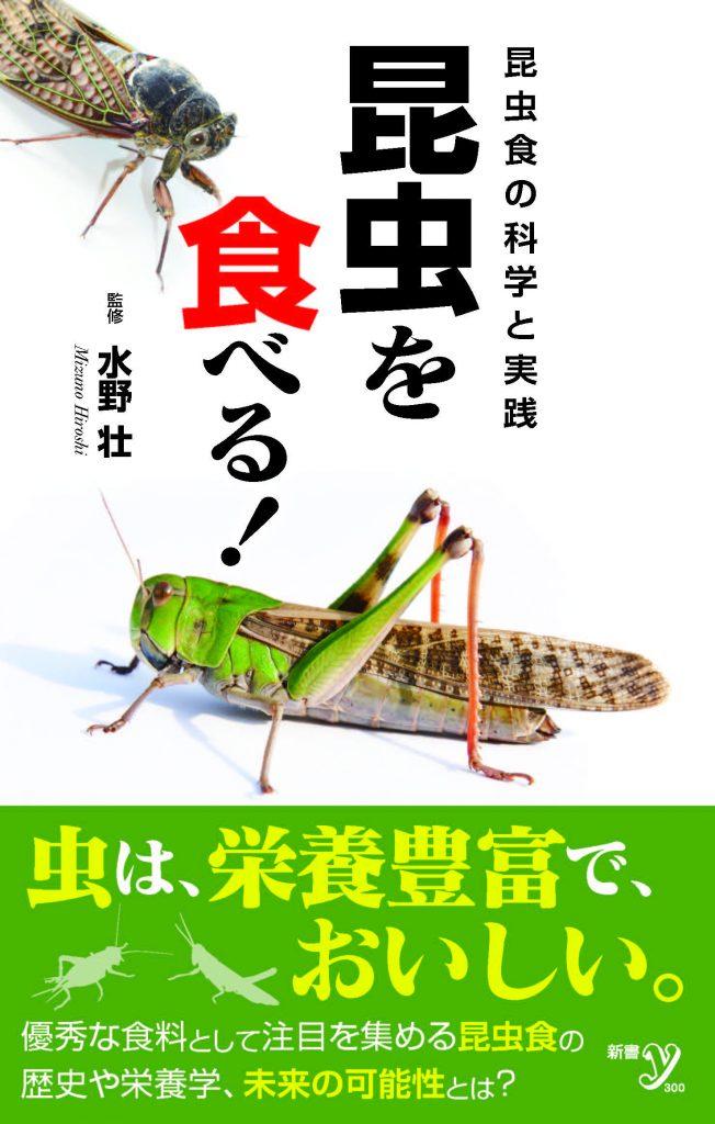 水野監修本8月5日発売 - コピー