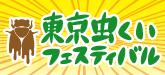 東京虫くいフェスティバルVol.7