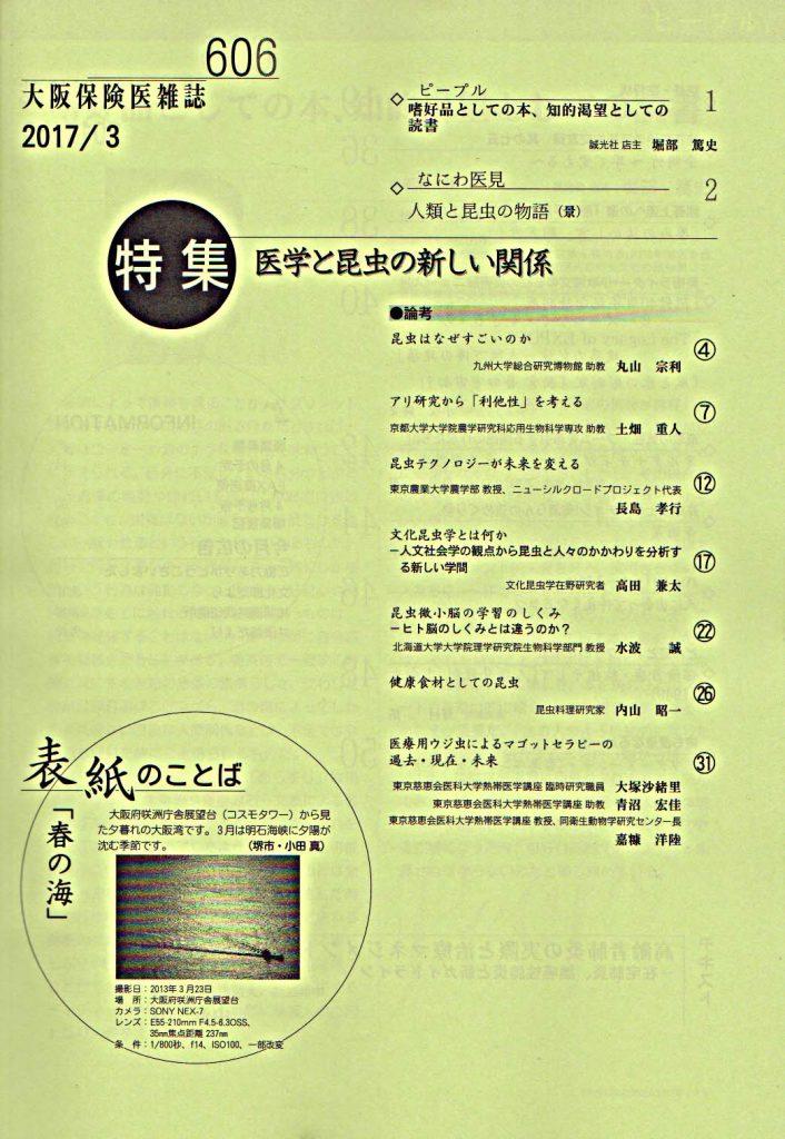 大阪保険医雑誌に「健康食材としての昆虫」を掲載