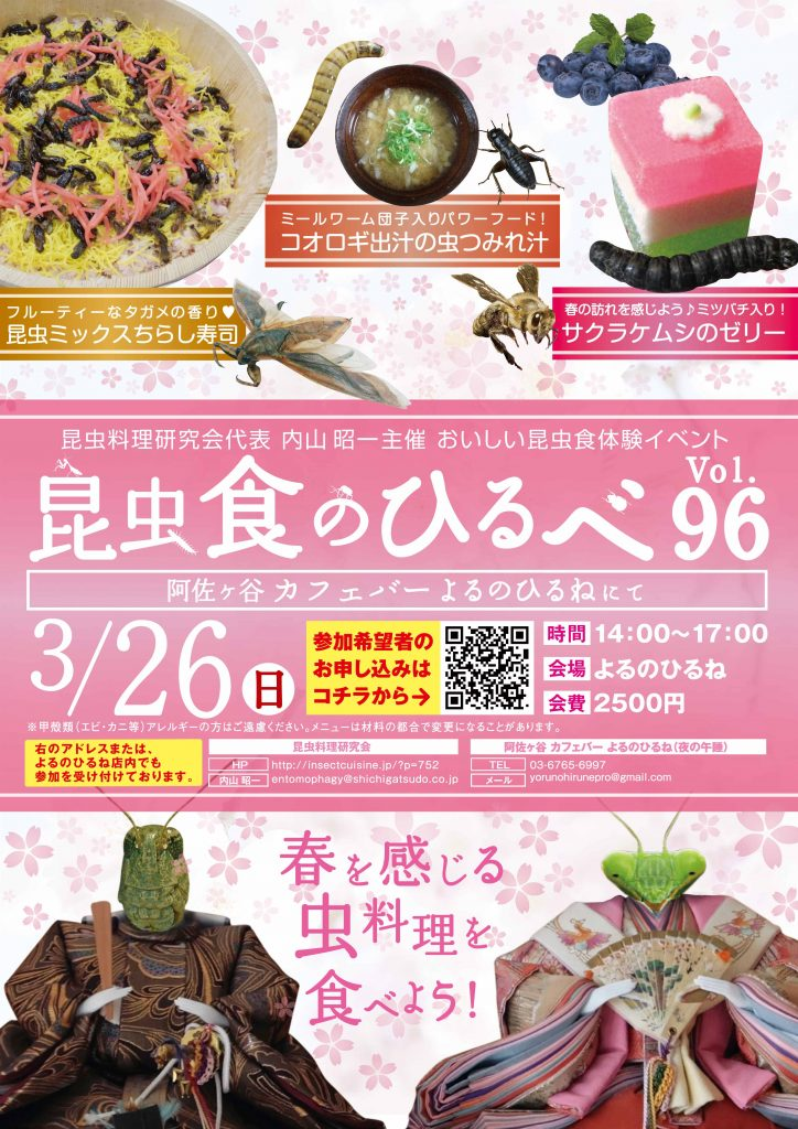 昆虫食のひるべ3月_2