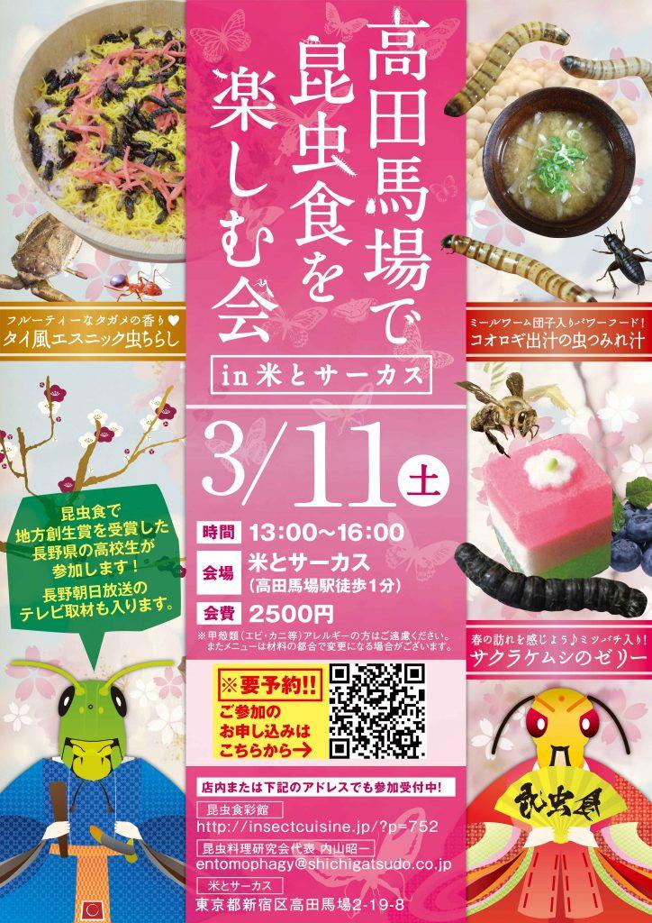 米とサーカス3月