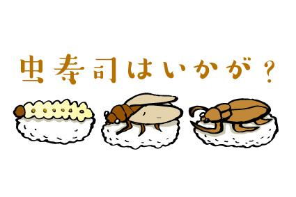 奇食としての昆虫食