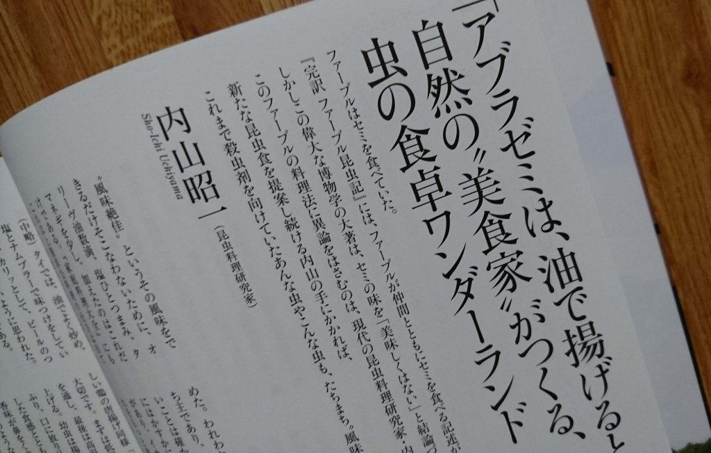 【発売中】「kotoba」2017年夏号の特集はファーブル昆虫記です。私の記事も4頁ほど載っています。