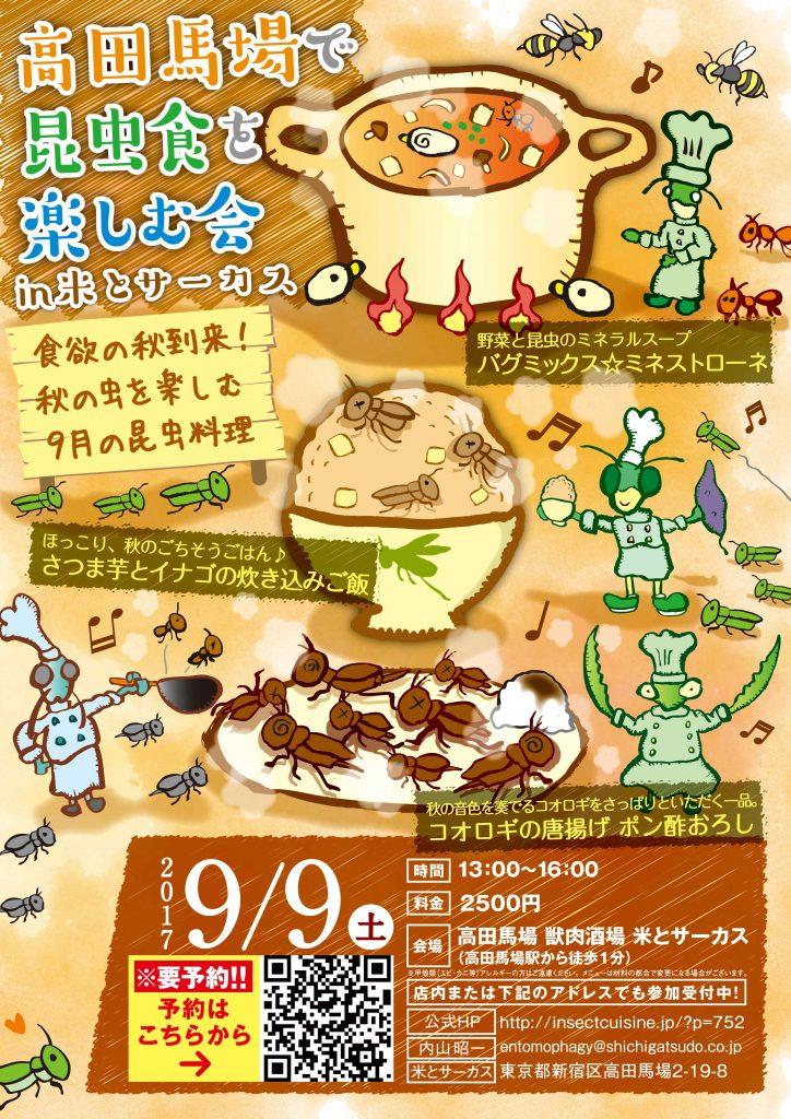 【終了】ハチやイナゴやコオロギなど、秋の虫が美味しくなる季節の到来です。お気軽におでかけください。米とサーカスでお待ちしています。