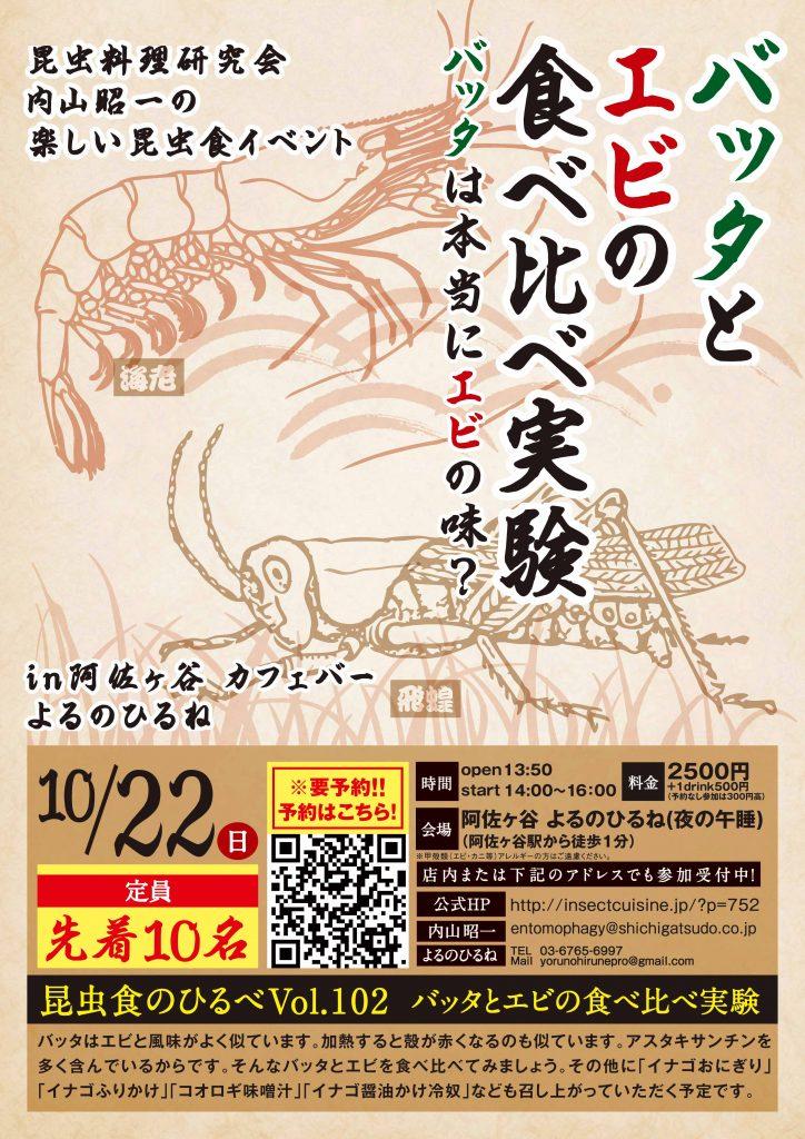 【終了】10月22日(日) 昆虫食のひるべ102 ワークショップ「バッタとエビ食べ比べ実験」へのお誘い
