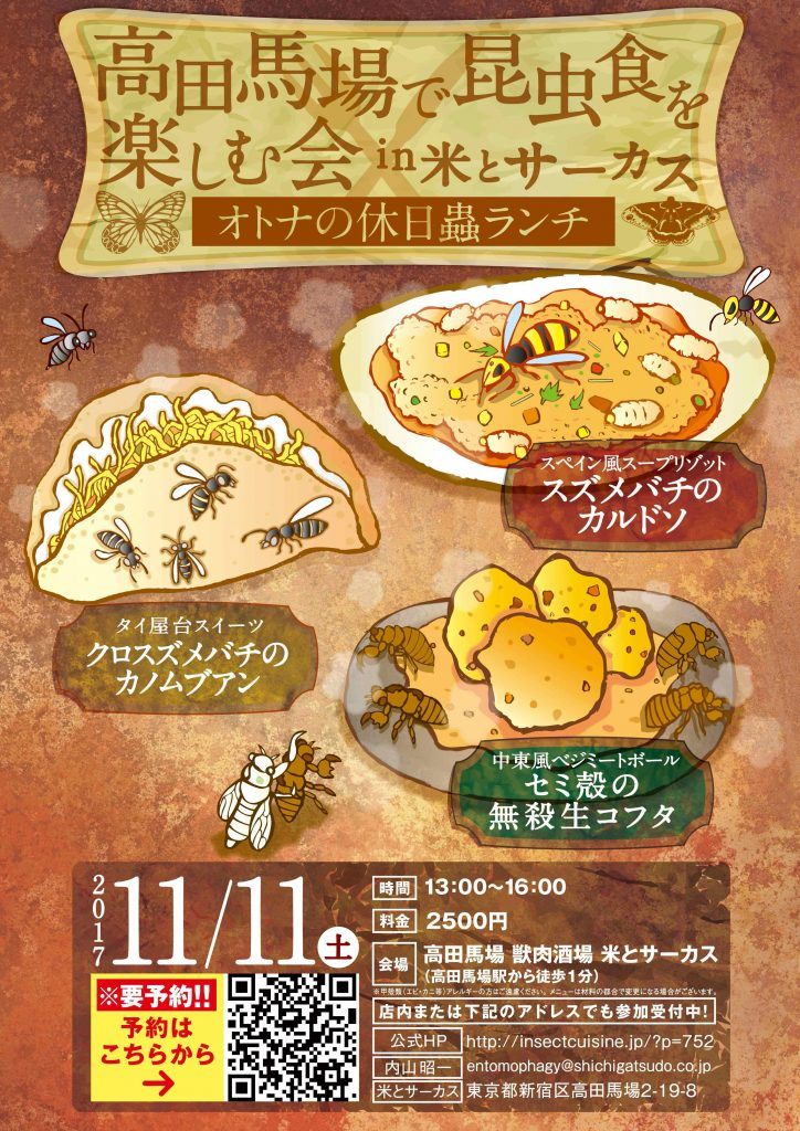 【終了】11月11日(土)は「米とサーカス」の昆虫食へようこそ。