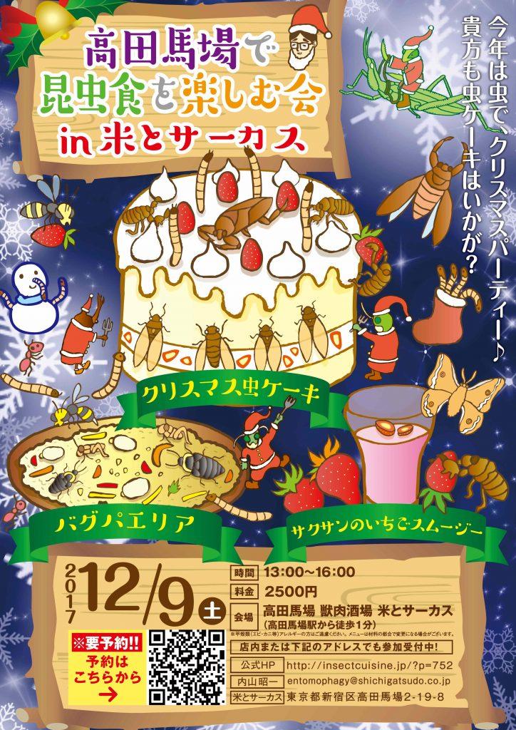 【終了】12月9日(土)は「米とサーカス」でクリスマス!