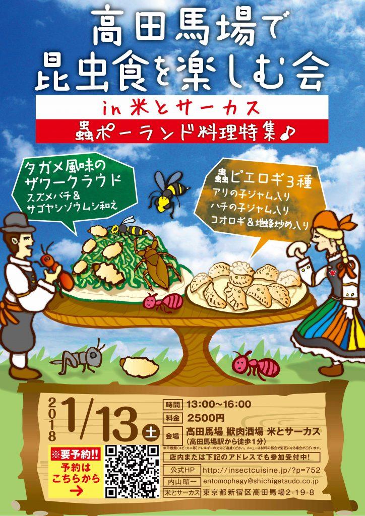 【終了】1月13日(土)の米とサーカスは初登場の「ポーランド料理特集」です。ピエロギをみんなで作りましょう。
