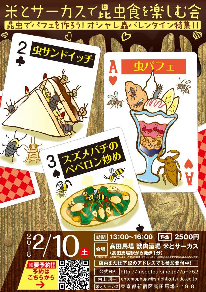 《終了》2月10日の「米とサーカス虫食会」はバレンタイン特集