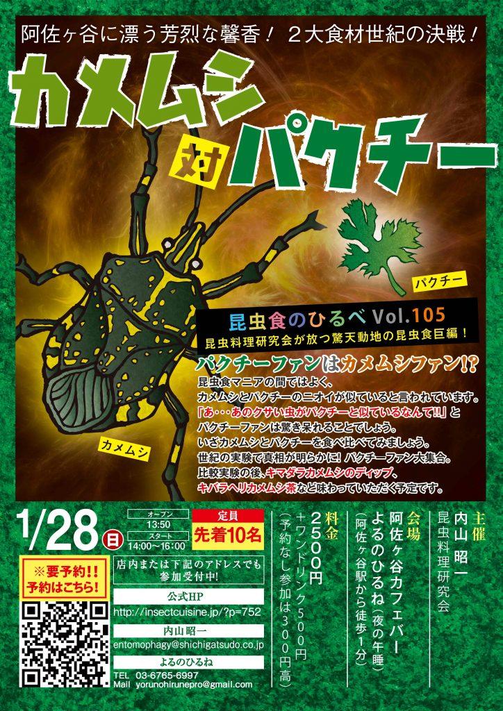 【終了】1月28日(日)の阿佐ヶ谷「ひるべ」は、待望のカメムシ&パクチー食べ比べ実験です
