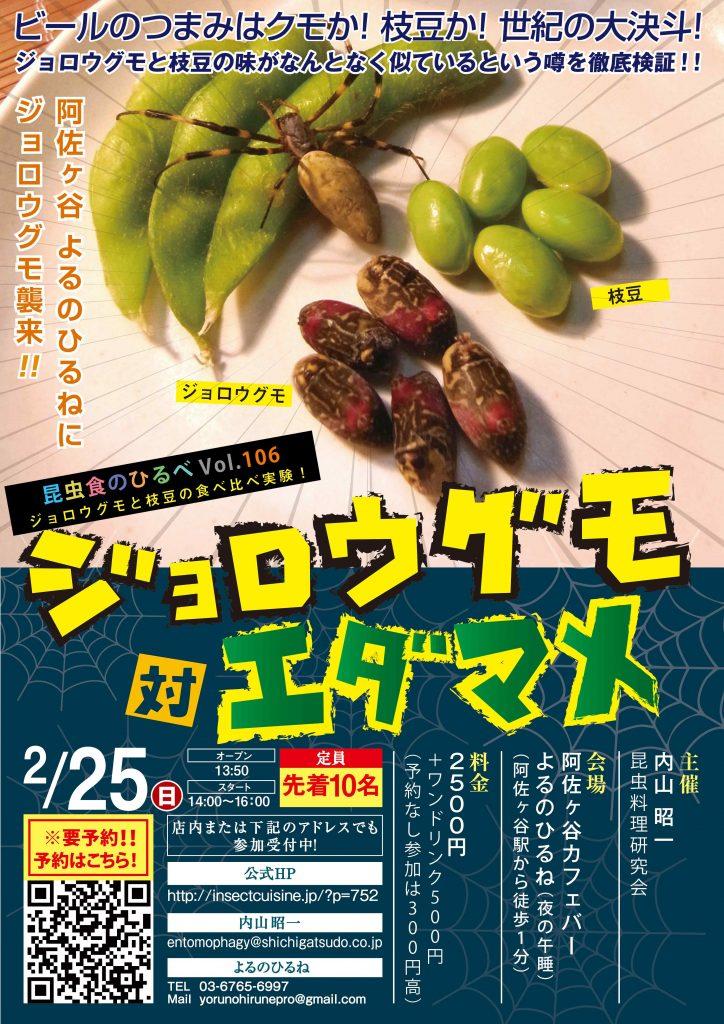 《予約受付中》「ジョロウグモと枝豆の食べ比べ!」(2月25日)