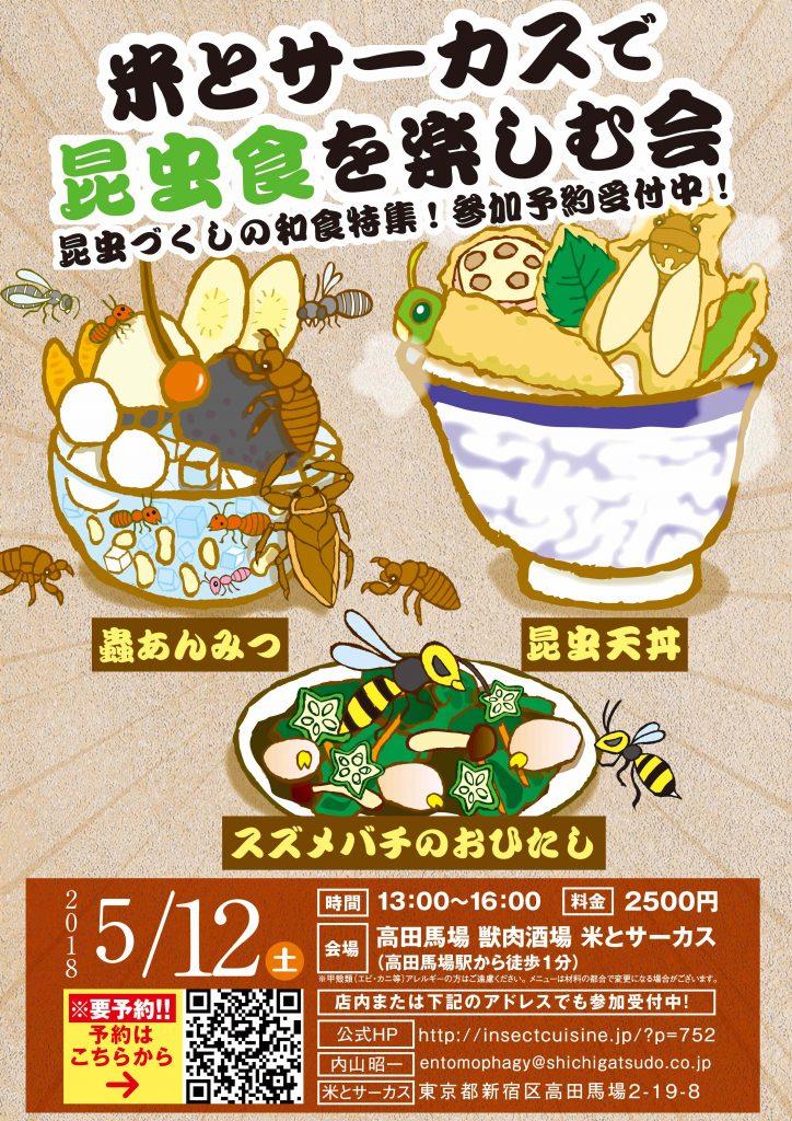 【終了】 5月12日(土)は『昆虫づくしの和食特集』