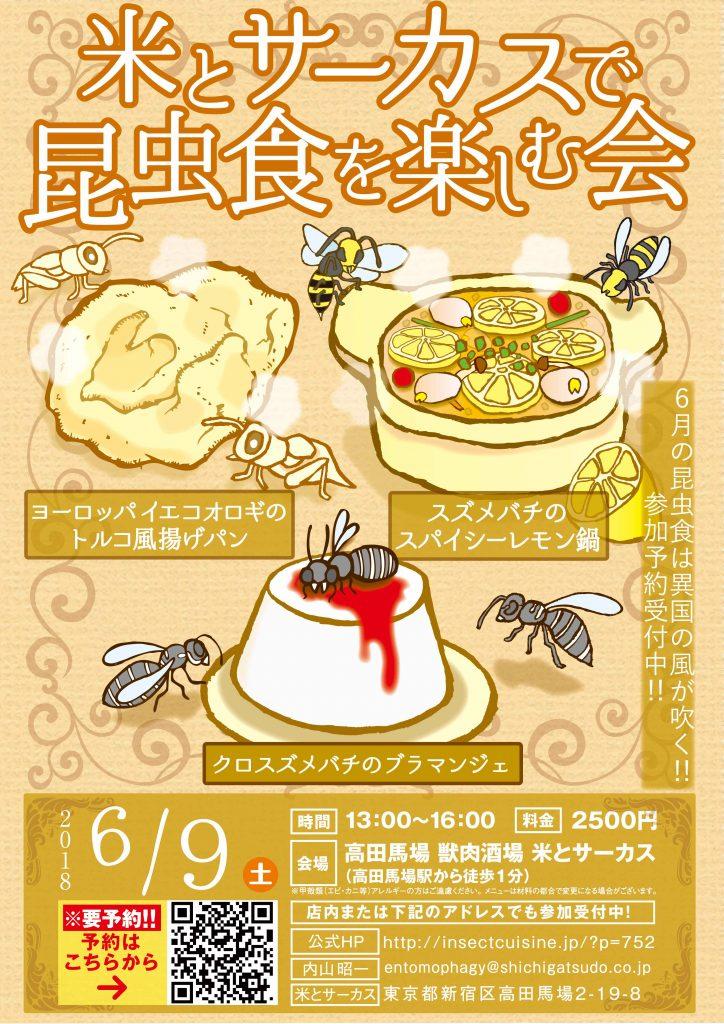 【終了】6月9日(土)は『オトナの休日 蟲ランチⅡ』