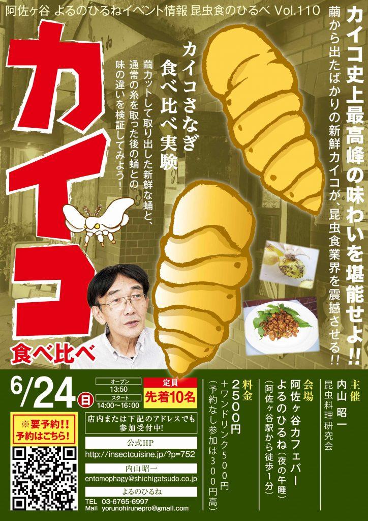 《予約受付中》6月24日(日) 昆虫食のひるべ110 ワークショップ「カイコさなぎ食べ比べ」