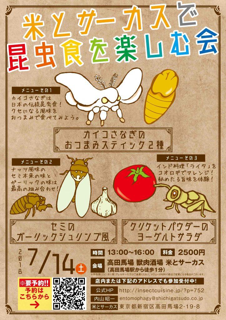 【終了】7月14日(土):米とサーカスで昆虫食を楽しむ会〈23〉へのお誘い