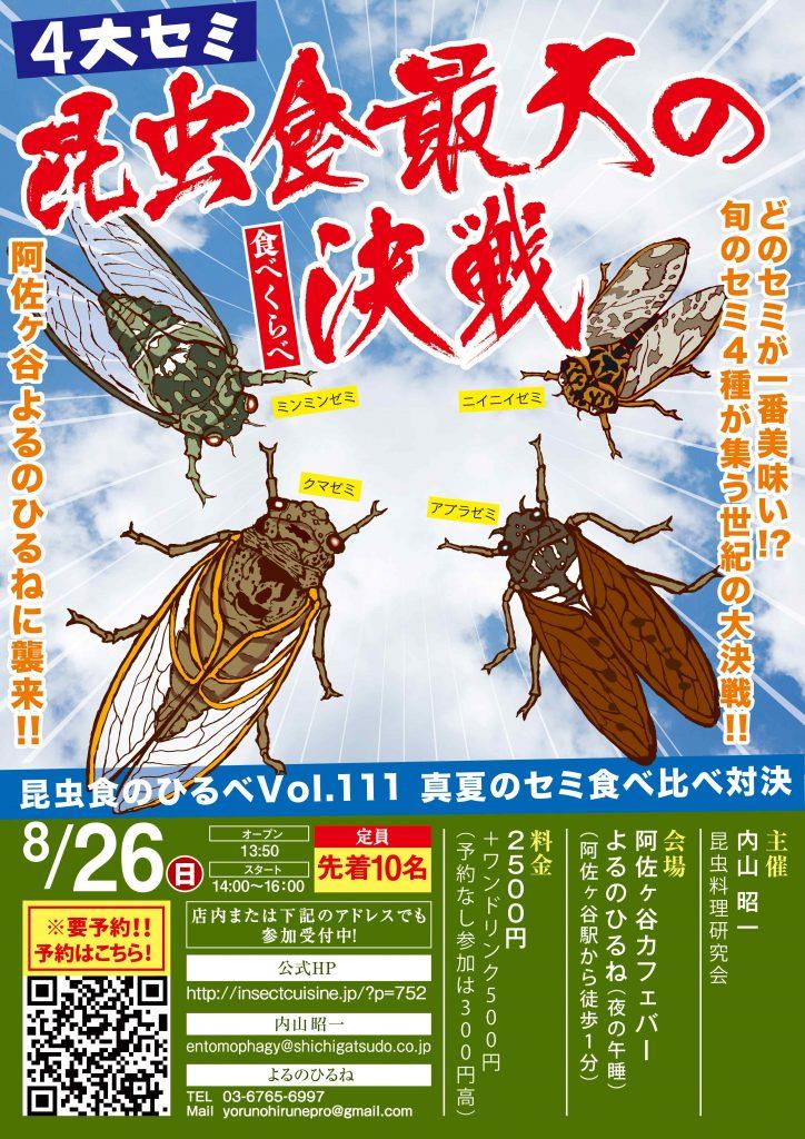 《予約終了》 8月26日(日) ワークショップ「セミの食べ比べ」昆虫食のひるべ111