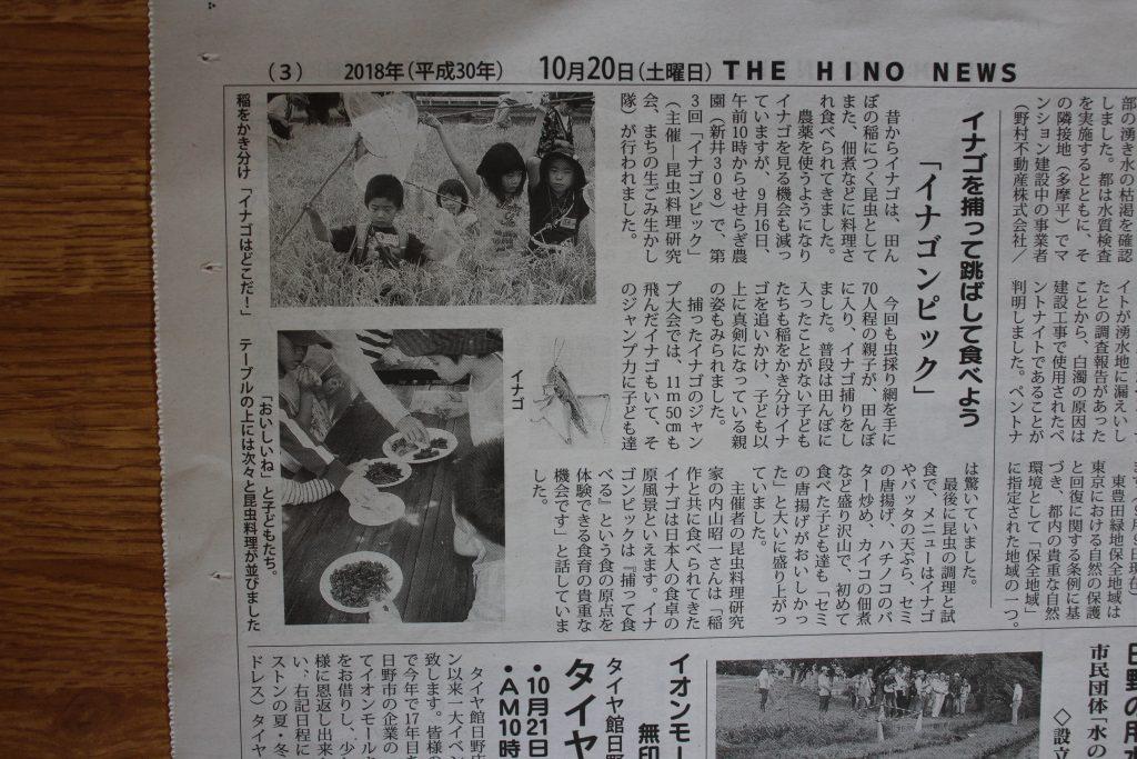 日野ニュース 10月20日 バッタ会