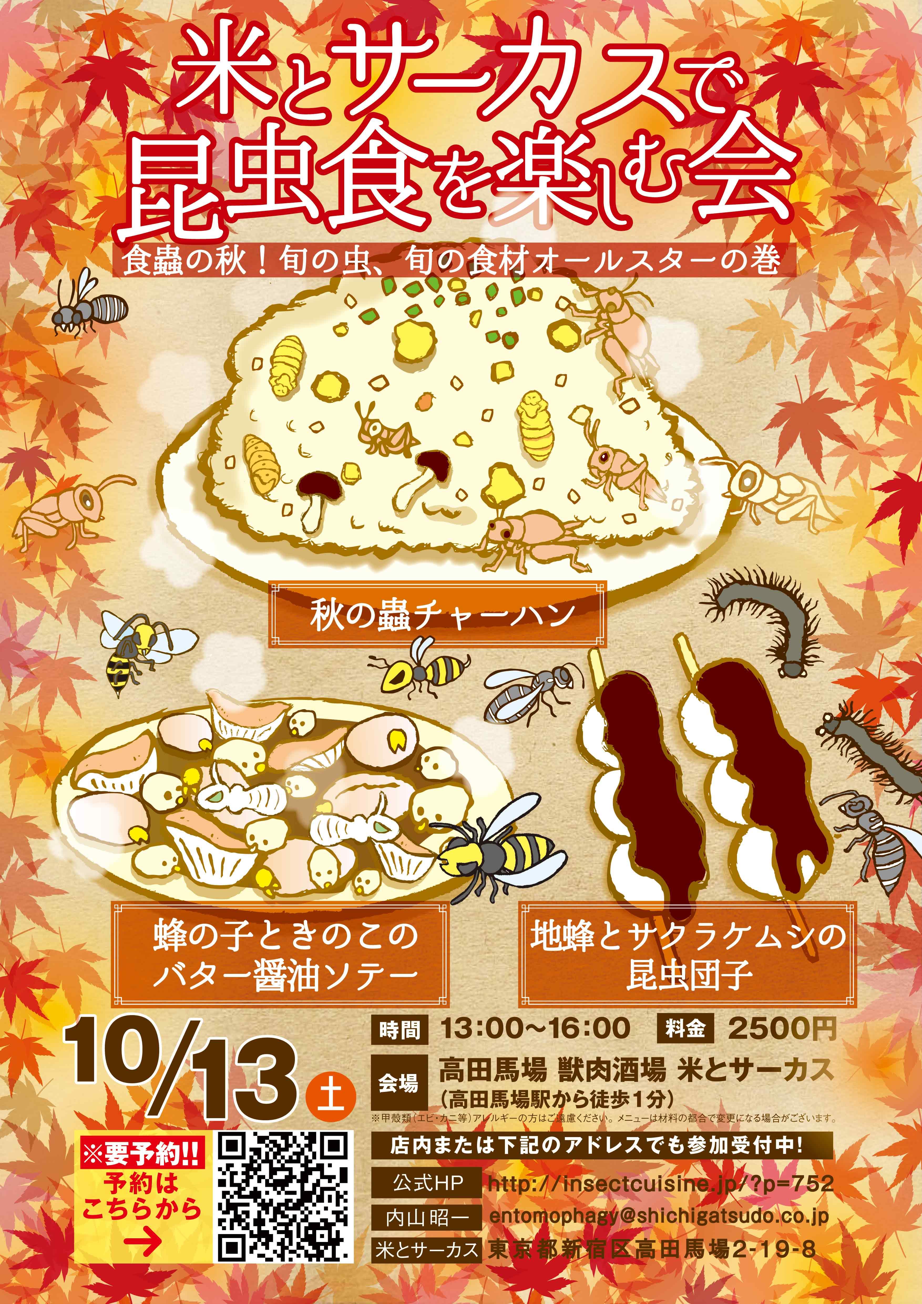 米とサーカス10月