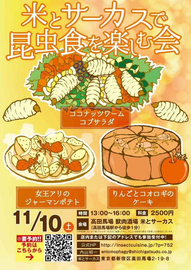 《終了》11月10日(土):米とサーカスで昆虫食を楽しむ会〈27〉へのお誘い