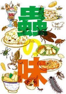 蟲の味【昆虫食の本】