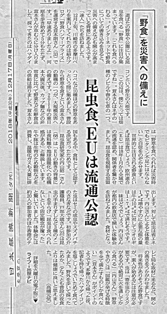20181217日経夕刊