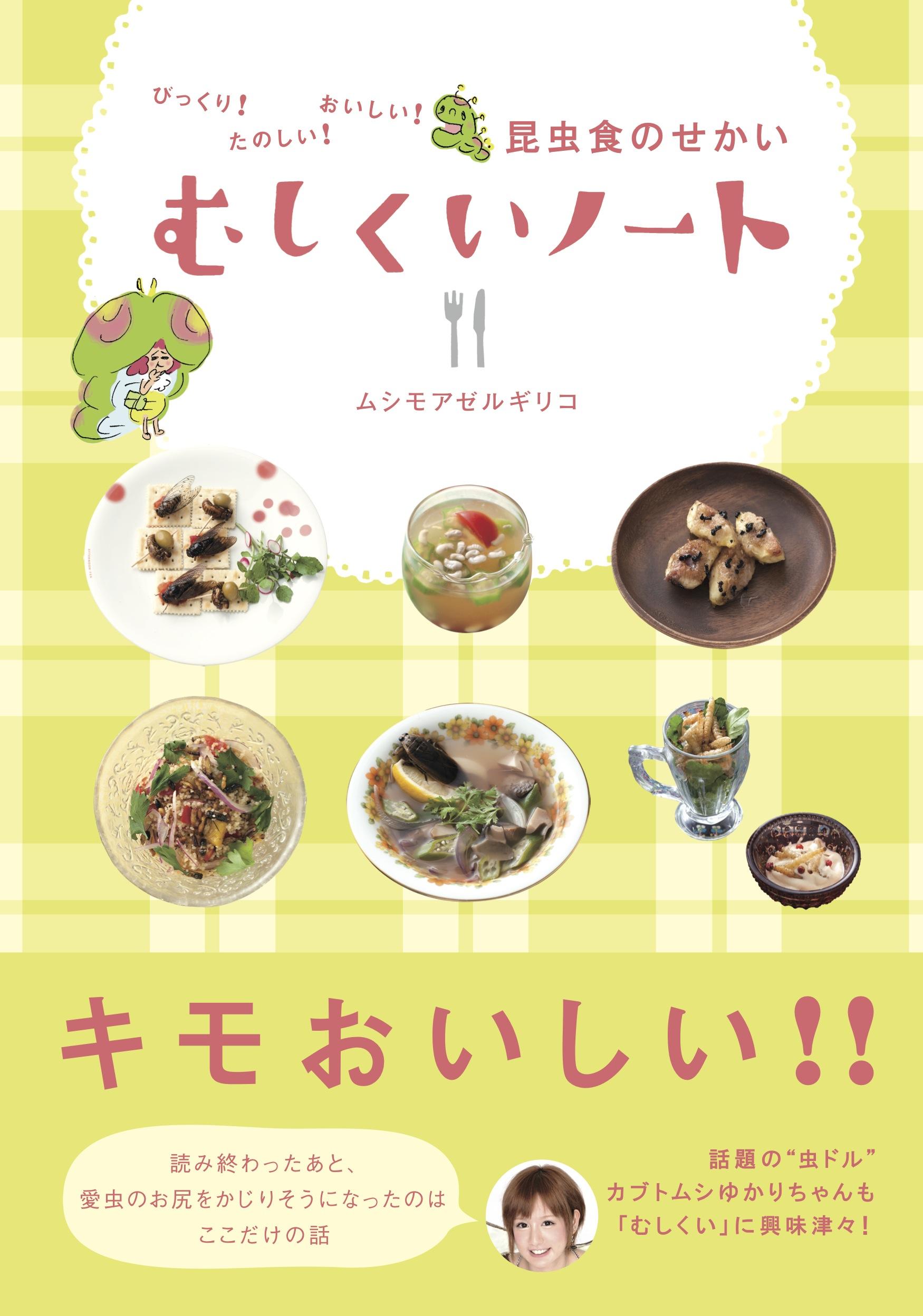 「虫食いノート」カバー
