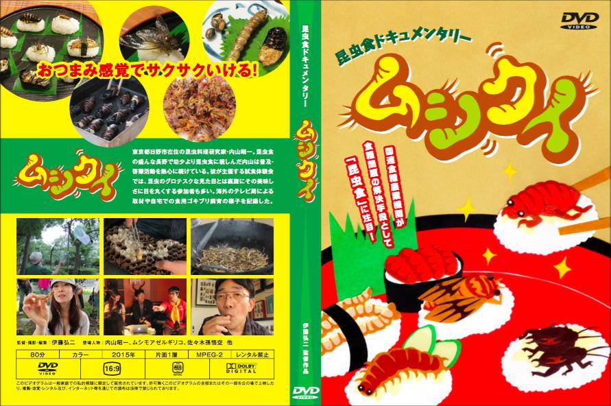 『ムシクイ』DVDジャケット