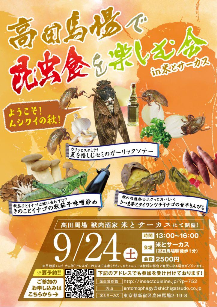 高田馬場の「米とサーカス」で昆虫食を楽しむ会へのお誘い