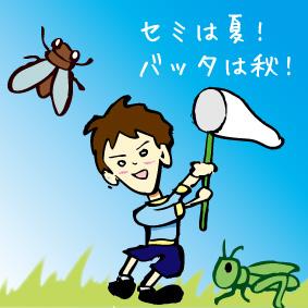 旬を楽しむ昆虫食
