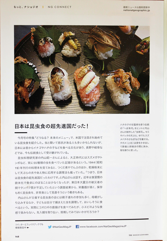 ナショナル・ジオグラフィック 11月号