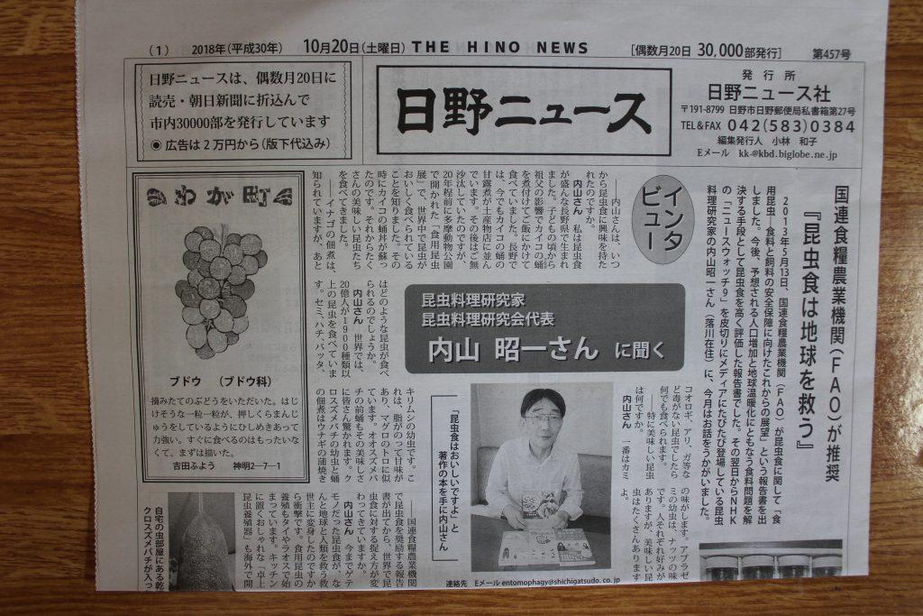 日野ニュース 10月20日号 インタビュー