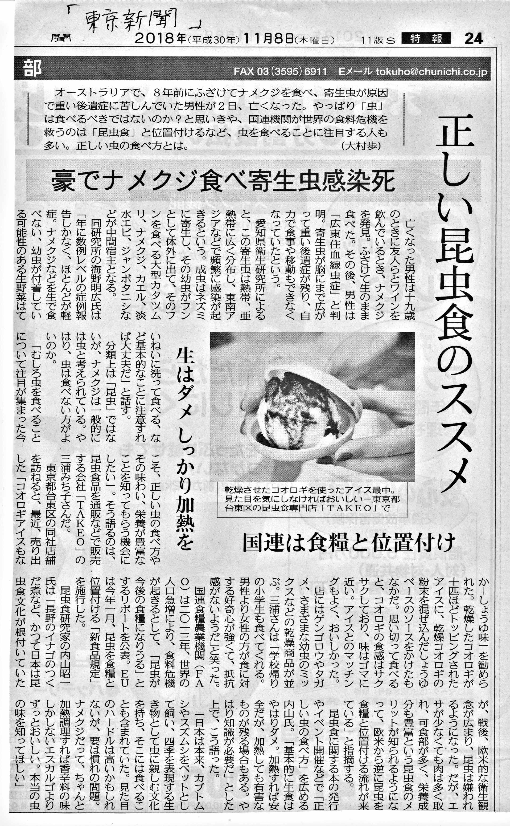 20181108東京新聞