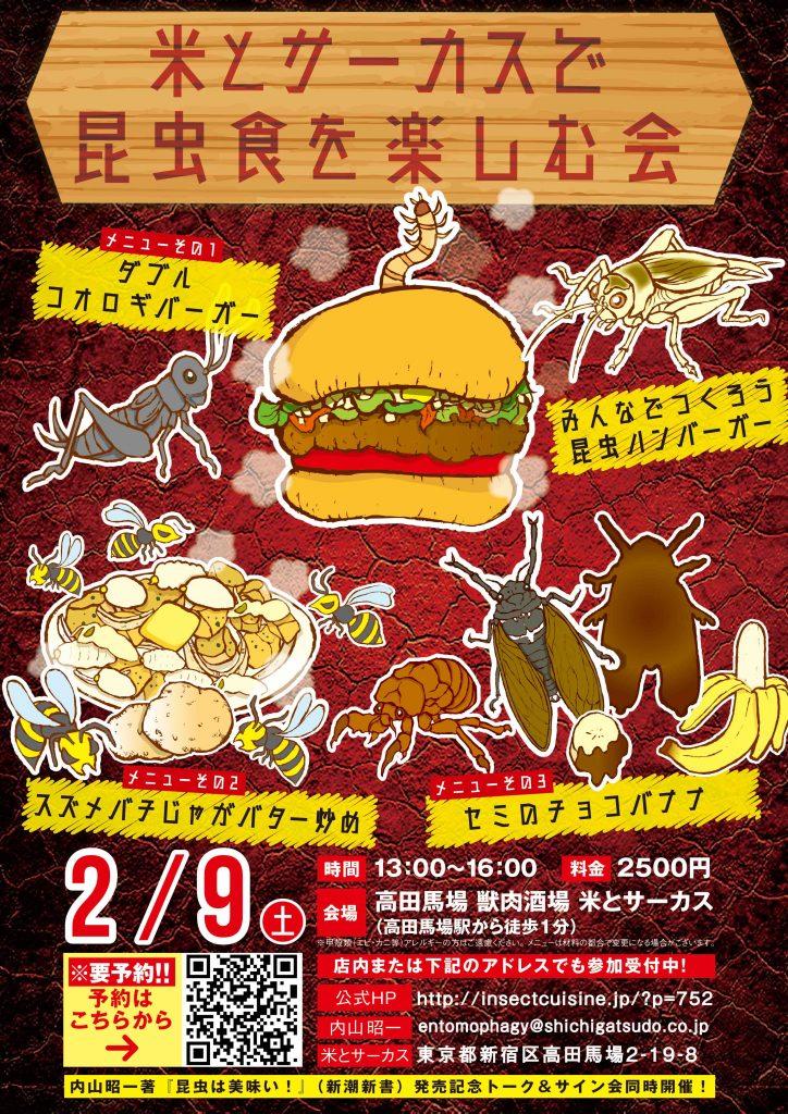 《終了》2月9日(土):米とサーカスで昆虫食を楽しむ会〈30〉へのお誘い