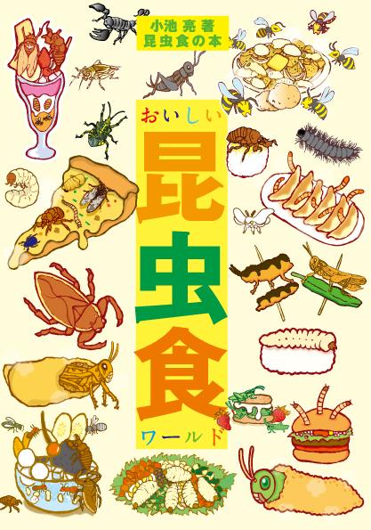 mushikui01