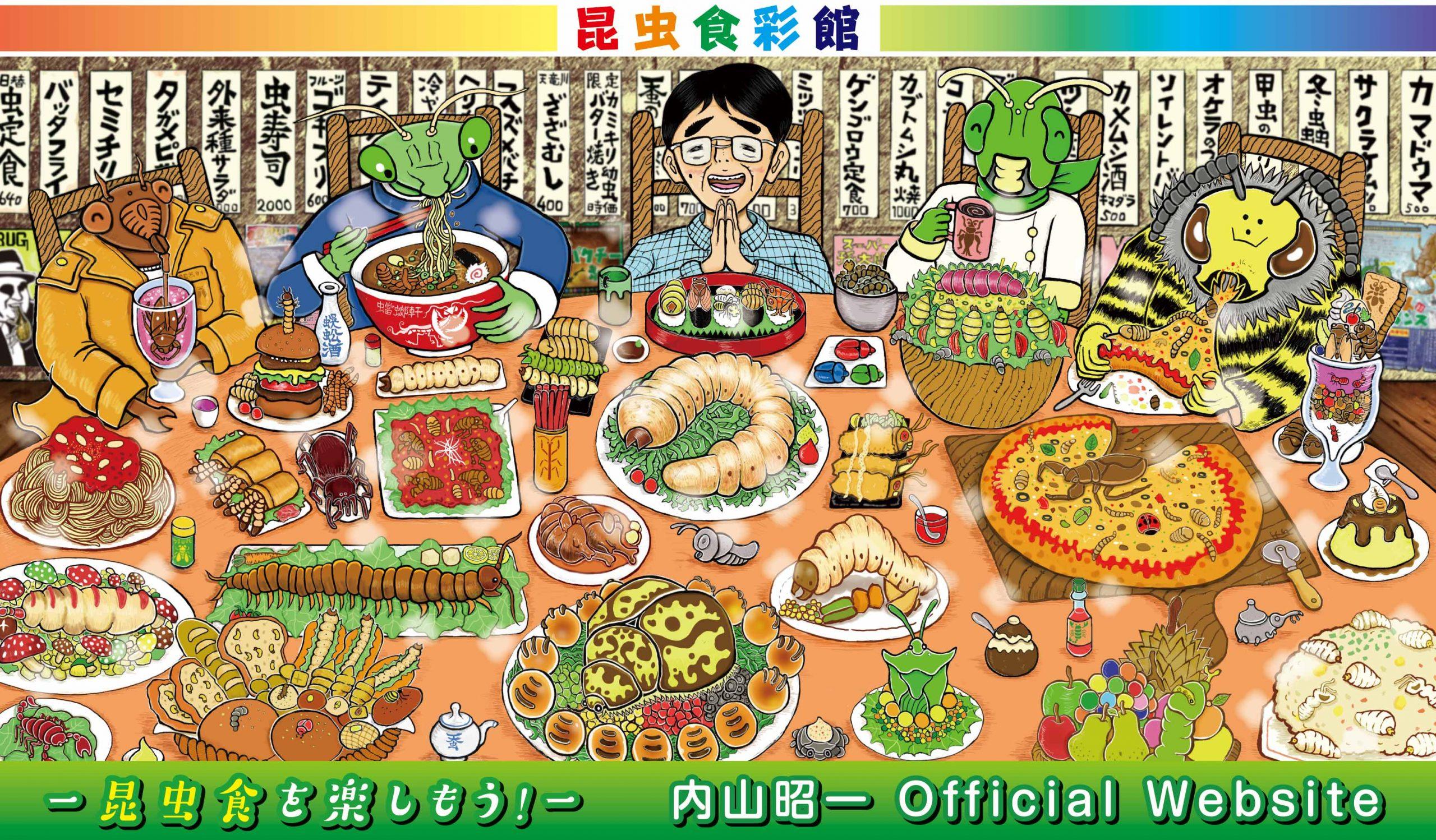 昆虫食を楽しもう! | 内山昭一が主宰する昆虫料理研究会 | 昆虫食イベント情報